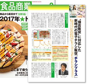 月刊『食品商業』2017年2月号
