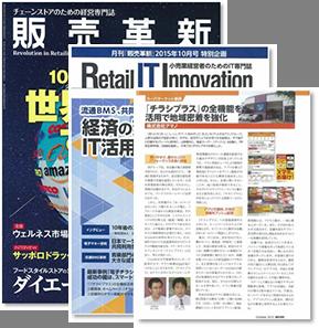 【月刊『販売革新』2015年10月号で掲載】