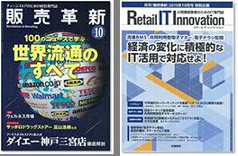 月刊『販売革新』
