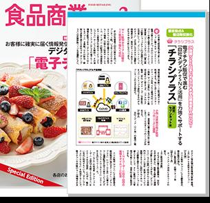 月刊『食品商業』2019年2月号